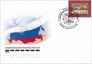 № 2663 Москва. Safe and high-quality auto-roads in the National Projects of Russia series