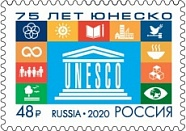 № 2713. 75th Anniversary of the UN Educational, Scientific and Cultural Organization (UNESCO)