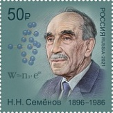 № 2724. Nikolai N. Semenov, scientist, the founder of chemical physics, in in the Nobel Prize Winners series
