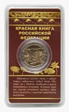 "№ СБ2019-13 Souvenir tokens "" Red book of the Russian Federation"".  The Mednovskiy blue Fox"
