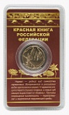 "№ СБ2019-11 Souvenir tokens "" Red book of the Russian Federation"". The narwhal"