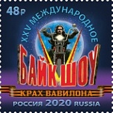 № 2677. The Fall of Babylon. XXV International Bike Show in Sevastopol