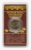 "№ СБ2019-15 Souvenir tokens "" Red book of the Russian Federation"". The polar bear"
