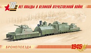 "№ 1941А-1944А. The series ""The 70th Anniversary of Victory in the Great Patriotic War 1941-1945. Armored Trains"""