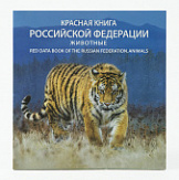 "№ СП966. Souvenir set of tokens "" Red book of the Russian Federation. Animals"""