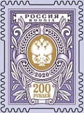 № 2674. Rating stamp with face values of 200 rubles equal to current mail transmission rates