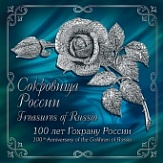 № 2020-013/П. 100th Anniversary of the Gokhran of Russia
