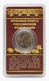 "№ СБ2019-18 Souvenir tokens "" Red book of the Russian Federation"". The walrus (Atlantic subspecies)"