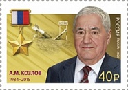 № 2693. 100th Anniversary of the Foreign Intelligence Service of the Russian Federation. Intelligence service officer Alexey M. Kozlov