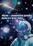 № СП995. Russia is a space power
