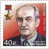 № 2692. 100th Anniversary of the Foreign Intelligence Service of the Russian Federation. Intelligence service officer Gevork A. Vartanyan