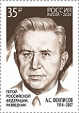 № 2695. 100th Anniversary of the Foreign Intelligence Service of the Russian Federation. Intelligence service officer Alexander S. Feklisov